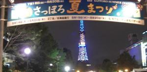 札幌の夏祭り