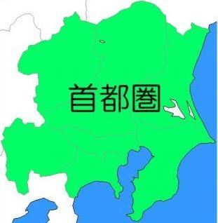 首都圏と関東地方の違い!意外と...