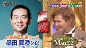 matt初テレビ