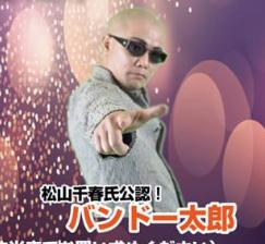 松山千春公認!バンドー太郎