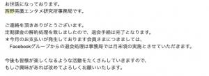 西野亮廣オンラインサロン退会