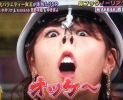 西野未姫鼻フック